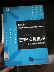 ERP实施流程:企业如何实施ERP:the implementation cycle