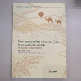 水稻产业在南亚,东南亚及中国的发展 英文版Development of Rice Industry in China South and Southest Asia