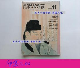 【布袋文化】日本期刊 書道藝術 1985年11月號 含顏真卿特輯
