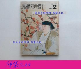 【布袋文化】日本期刊 書道藝術 1983年2月號