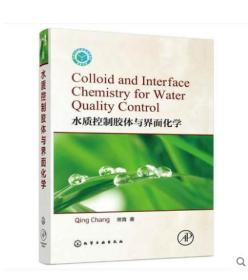 水质控制胶体与界面化学= Colloid and Interface Chemistry for