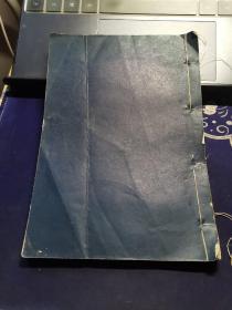 神光經,軒轅碑記醫學祝由十三科(兩種一冊全)