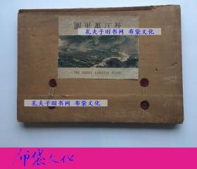 【布袋文化】張大千 長江萬里圖 東方學會1968年折頁盒套裝