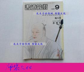 【布袋文化】日本期刊 書道藝術 1985年9月號