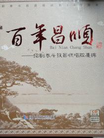 百年昌順-紹劇泰斗筱昌順唱腔集錦(四片裝CD,加1本CD介紹)