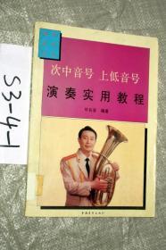 管樂系列叢書;次中音號 上低音號 演奏實用教程