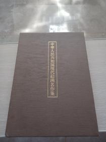中華人民共和國現代繪畫名作集?1985年山手書房8開精裝原函