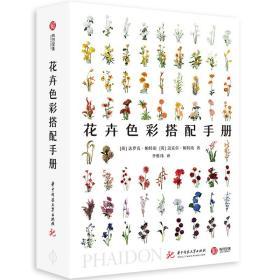 花卉色彩搭配手冊
