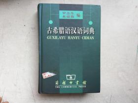 古希臘語漢語詞典(精裝)