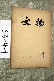 文物1978.4