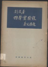 鍒樺钁� 鍥涘0瀹為獙褰� 钄″厓鍩归锛堝叏涓�鍐岋級51骞村啀鐗�