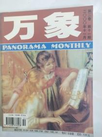 雜志《萬象》 (2000年11月 第2卷 第11期)