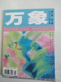 萬象 第二卷第二期 2000年2月