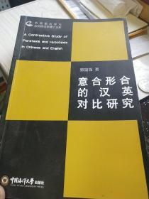 意合形合的漢英對比研究(書中有多處劃線請看圖)