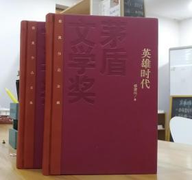 茅盾文學獎 柳建偉簽名《英雄時代》紅茅精裝本