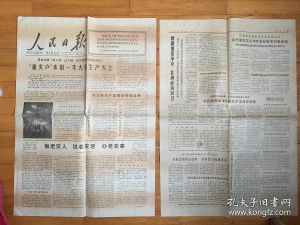 1977年11月14日人民日报(1-6版全)【访黄麻起义纪念馆】【做老实人 说老实话 办老实事】