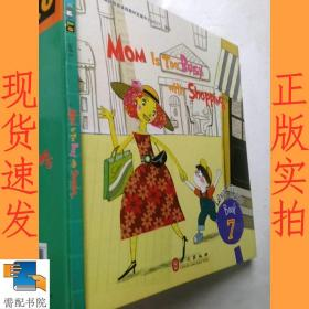 英文书  mom is too busy with   shopping  level  three  book 7  妈妈正忙着买第三层的书