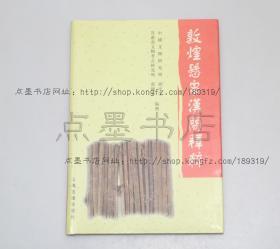 私藏好品《敦煌懸泉漢簡釋粹》精裝 上海古籍出版社2001年一版一印