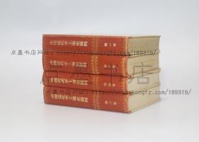 私藏好品《中國近代手工業史資料(1840-1949)》精裝全四冊 三聯書店1957年一版一印