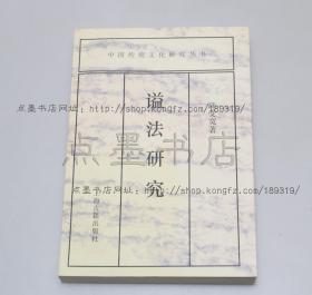 私藏好品《謚法研究》 汪受寬 著 1995年一版一印