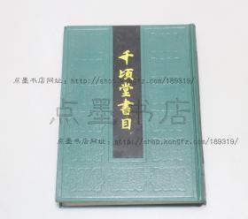 私藏好品《千頃堂書目》16開精裝 上海古籍出版社1990年一版一印