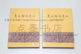 私藏好品《侯馬鑄銅遺址》 精裝全二冊 文物出版社1993年一版一印