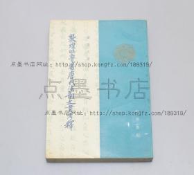 私藏好品《敦煌吐魯番唐代法制文書考釋》劉俊文 著 作者簽贈本 1989年一版一印