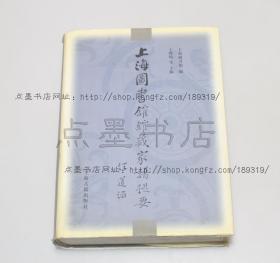 私藏好品《上海圖書館館藏家譜提要》大16開精裝 上海古籍出版社2000年一版一印