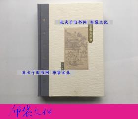 【布袋文化】唐宋家具尋微 揚之水簽名本 2012年初版