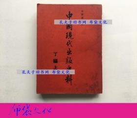 【布袋文化】中國現代出版史料 丁上 紅皮本