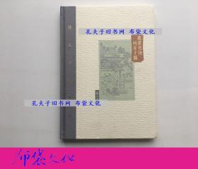 【布袋文化】從孩兒詩到百子圖 揚之水簽名本 2012年初版精裝