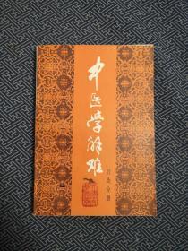 中醫學解難 針灸分冊