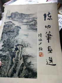 《陳幼華畫選 》 著者毛筆簽名