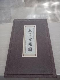 孔子圣跡圖  曲阜孔子博物院善本特藏精品 經折裝原盒