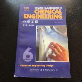 Chemical engineering.Volume 6:Second edition