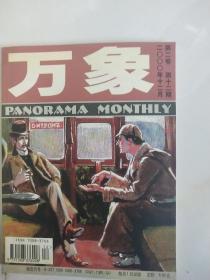 雜志:萬象(2000年12月)(第2卷第12期)