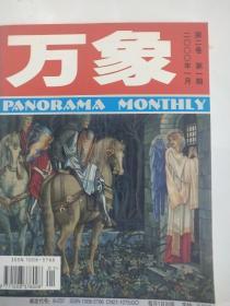 雜志:萬象(2000年)(第2卷第1期)