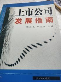 上市公司發展指南(李志強主編簽名)