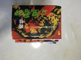 卡通漫畫:小鬼看刀(少年系列漫畫)(20冊全