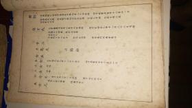 民國毛邊藍印本《宗譜派名》 一冊全 自鑒 詳情見圖
