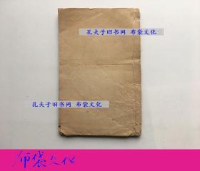 【布袋文化】江楚會奏變法折 線裝一冊 不全