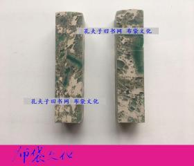 【布袋文化】花坑凍石印材對章一對 10.5*2*2cm