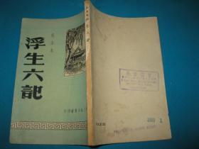 浮生六记完全本(美化文学名著丛刊,民国版,仿宋体)