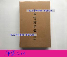 【布袋文化】宋拓九成宮醴泉銘 上海人民出版社2018年特裝本