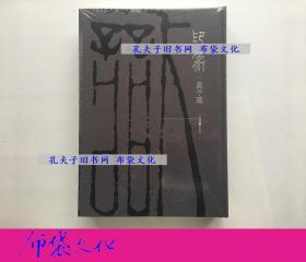 【布袋文化】吳子建簽名本 印象 吳子建 上海書畫出版社2017年初版精裝