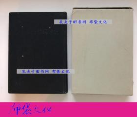 【布袋文化】商周青銅器銘文選 三 1988年初版漆皮精裝函套裝