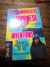 《99 More Unuseless Japanese Inventions》