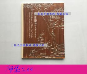【布袋文化】竹素流芳 周顥藝術特集  上海書畫出版社2016年初版