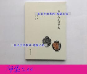 【布袋文化】曹素功墨模藝術 上海書店出版社2016年初版