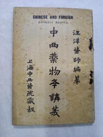 《中西药物学讲义》民国十五年版